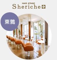 Sheriche102〜シェリッシュ〜