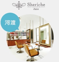 Sheriche luce〜シェリッシュルーチェ〜